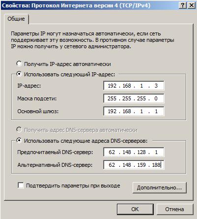 Программа для опции ростелекома